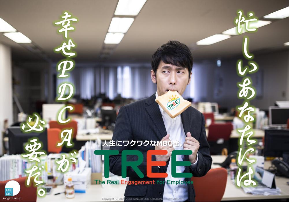 TREE_Ver1.8_14