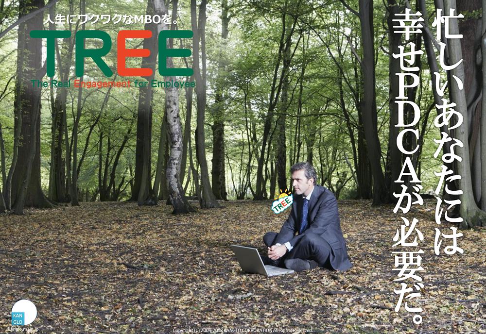 TREE_Ver1.8_16